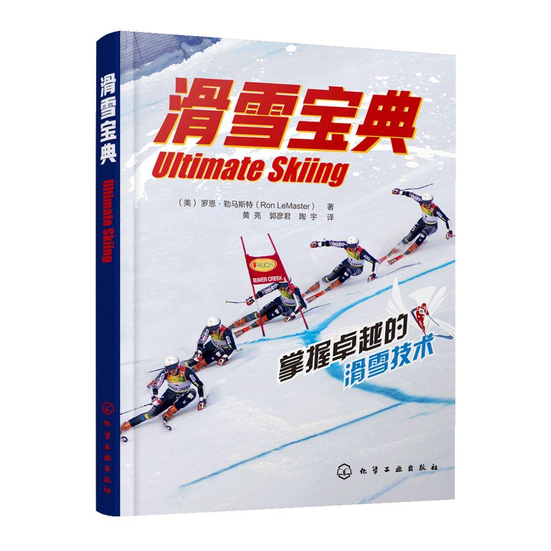 滑雪寶典 Ultimate Skiing 簡體中文版