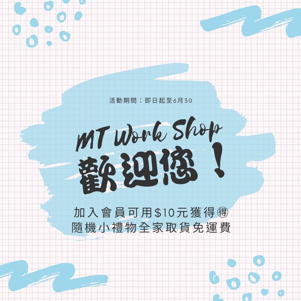 [MTwork shop]會員熱烈招募中,$10元加購入會禮