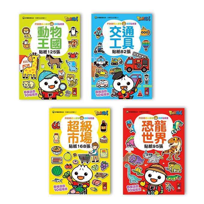 [MTwork shop]FOOD超人益智遊戲貼紙書(4冊)