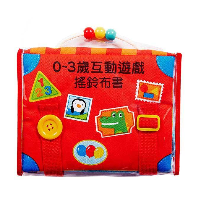 [MTwork shop]0-3歲互動遊戲搖鈴布書