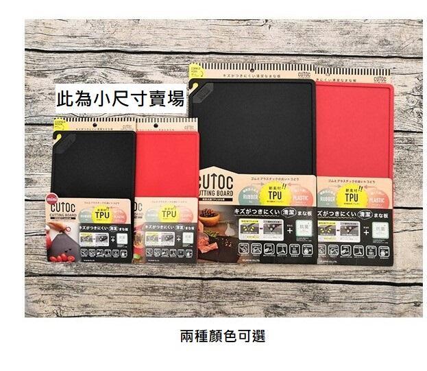 CB Japan|CUTOC Mini TPU 防霉抗菌砧板 2色可選 (此為小尺寸賣場)