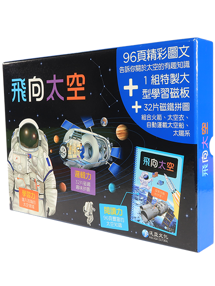 飛向太空(磁鐵遊戲圖文書)
