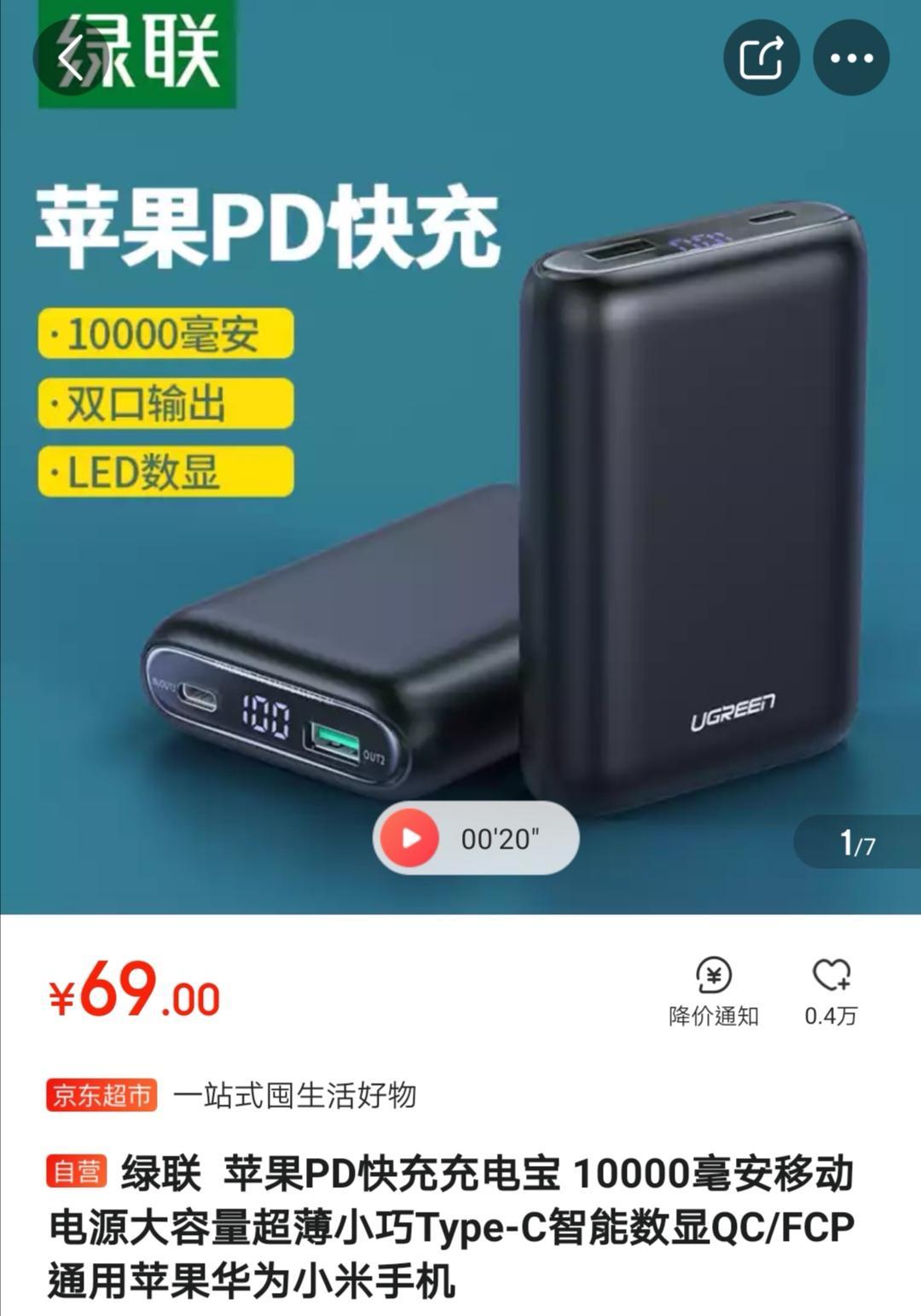 綠聯蘋果PD快充行動電源10000