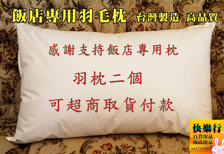 超好睡 飯店專用枕 五星級 羽毛枕 羽絨枕 100%水鳥羽毛 商務套房專用枕 1.5公斤 大枕頭