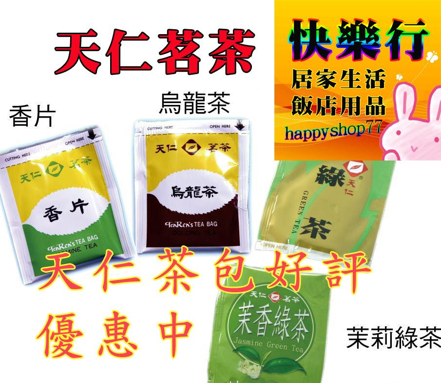 鋁箔 防潮包 茶包 天仁茶包 茶葉 天仁香片 天仁烏龍茶 苿香綠茶 飯店用品