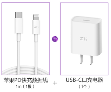 ZMI 紫米 iPhone PD快充套裝 Type c to lightning