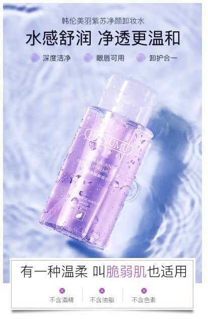 [指標愛購物] 溫和紫蘇葉淨顏深層按壓卸妝水