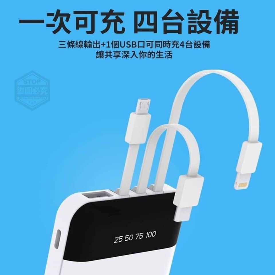[指標愛購物] 四合一多功能行動電源、蘋果、安卓行動電源