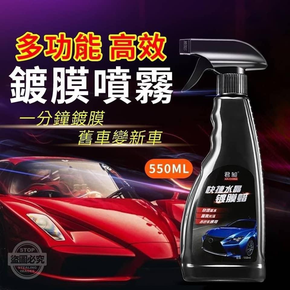 [指標愛購物] 多功能高效鍍膜噴霧