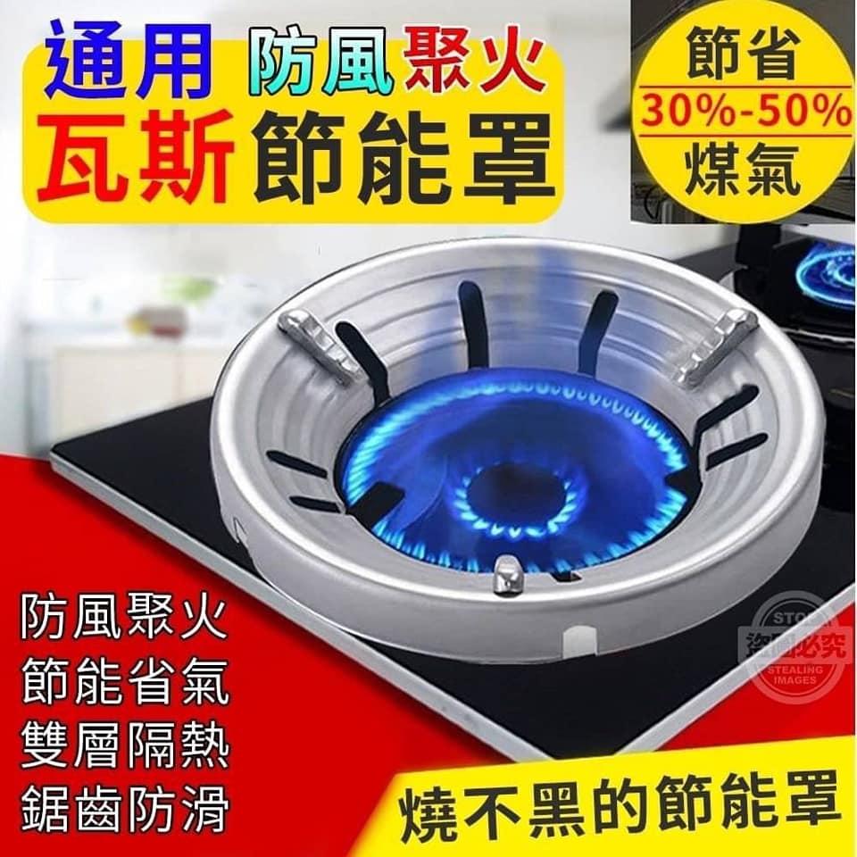 [指標愛購物] 瓦斯爐通用防風聚火節能罩