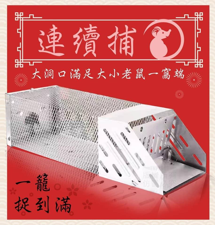 [指標愛購物] 捕鼠神器-自動連續捕鼠籠