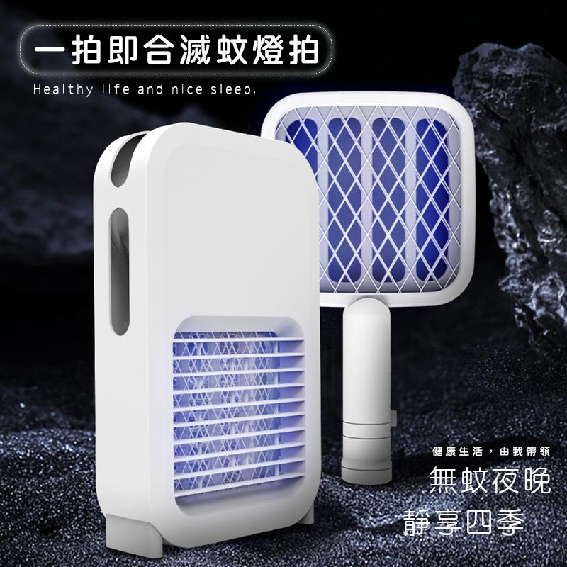 [指標愛購物] 兩用電蚊拍(可當捕蚊燈)