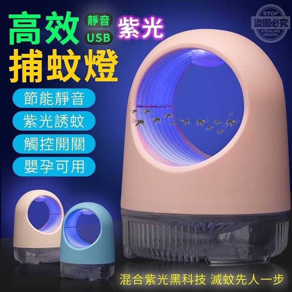 [指標愛購物] 靜音捕蚊燈(USB可露營用)