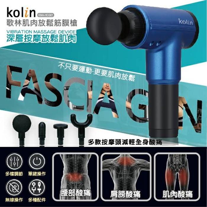 [指標愛購物] 歌林 Kolin 肌肉放鬆筋膜槍 KMA-HCG01