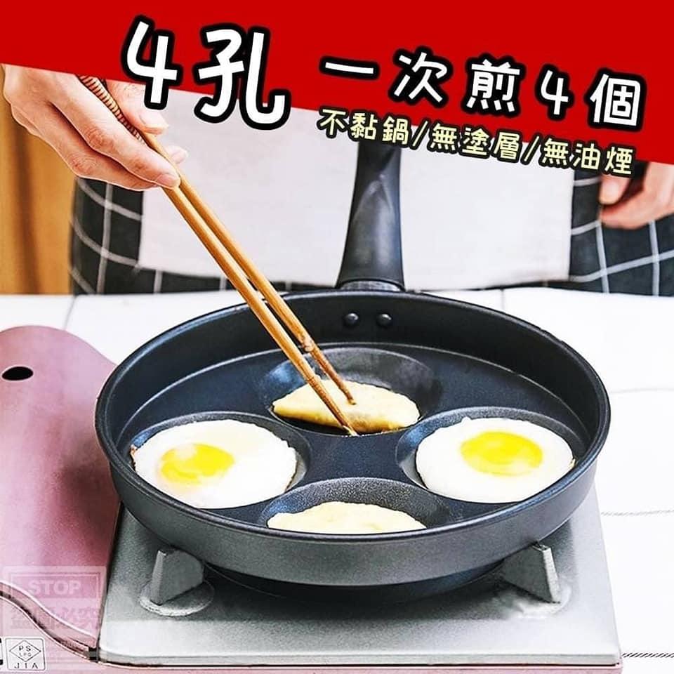 [指標愛購物] 煎蛋神器~多功能四孔煎蛋不沾鍋