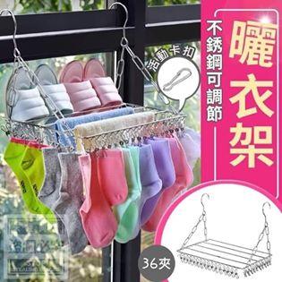 [指標愛購物] 不銹鋼可調節曬衣架