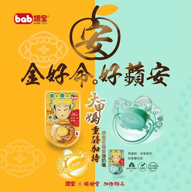 [指標愛購物] 培寶X大甲鎮瀾宮安撫奶嘴(2020年)