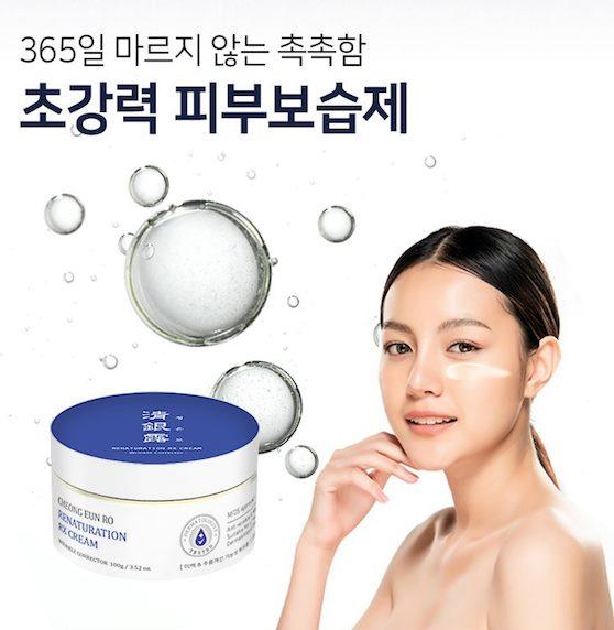 [指標愛購物] 韓國清銀露EX升級版淡斑保濕面霜-100g