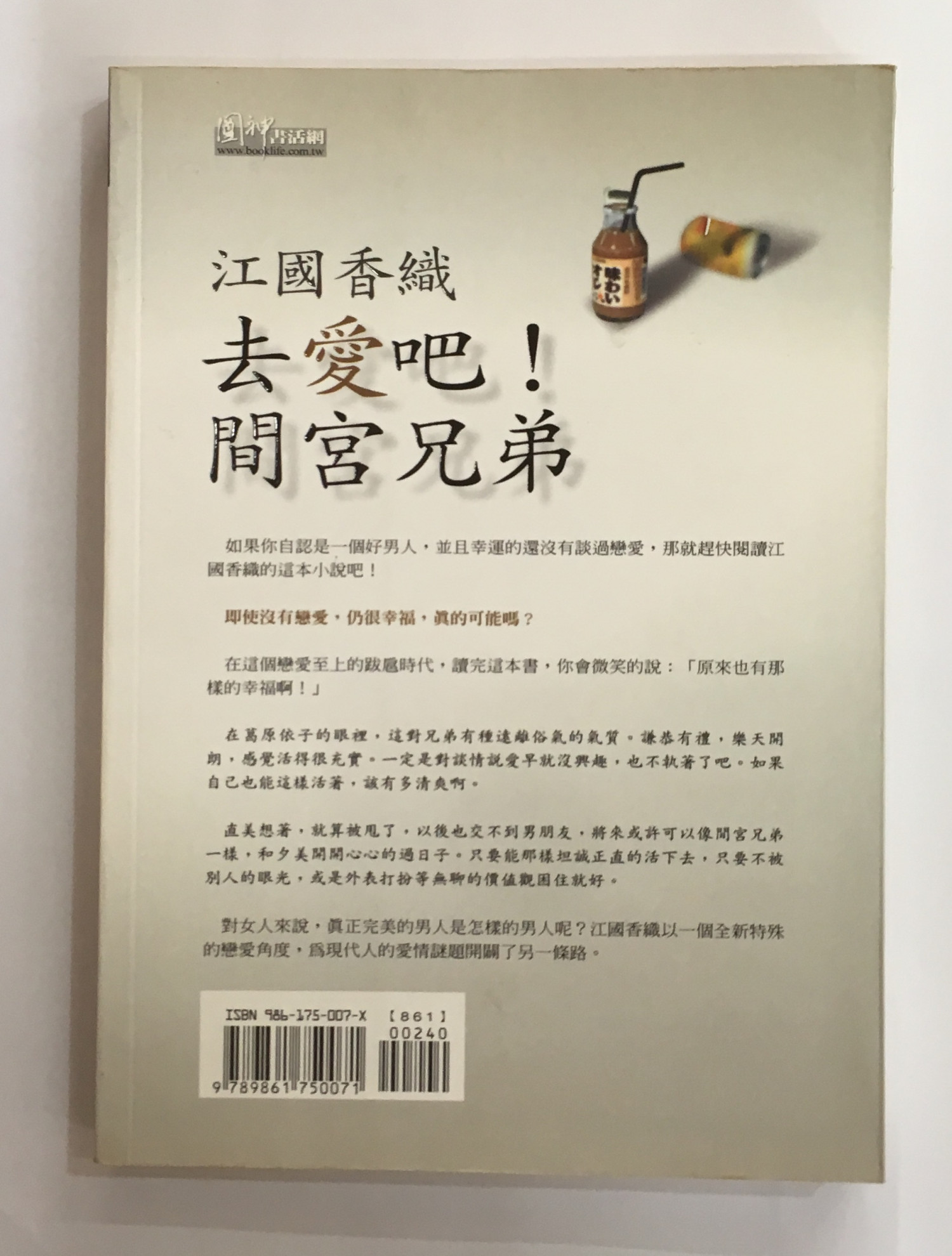 國 香織 江