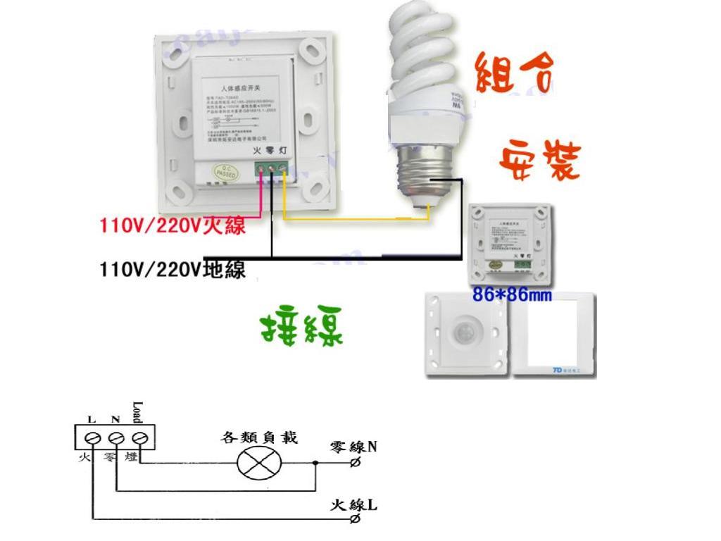 AC110V/AC220V/DC12V/DC24V人體感應開關,三線感應開關