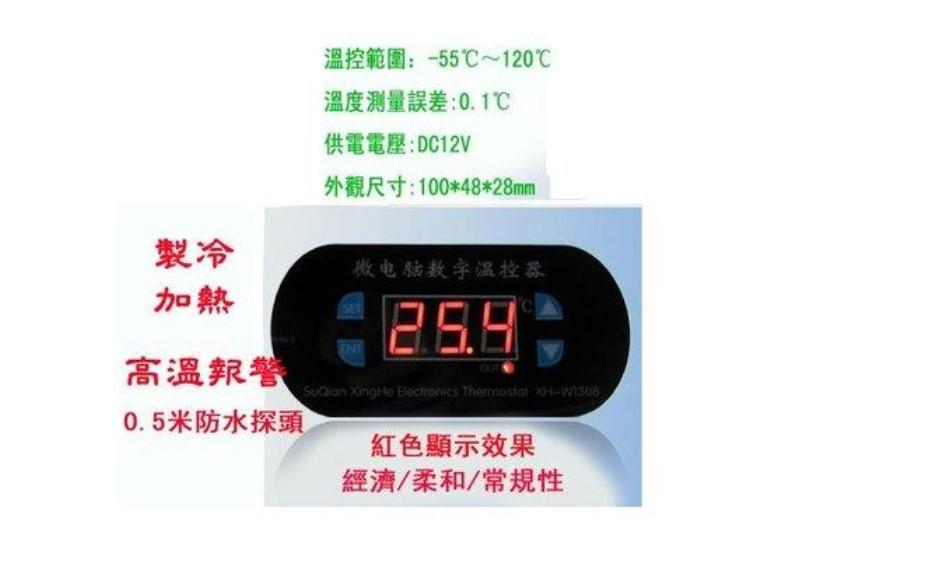 小尺寸溫度控制器