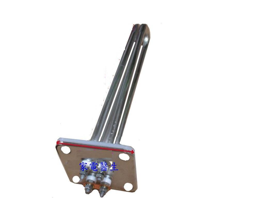 飲水機專用白鐵電熱管AC220V 4000W