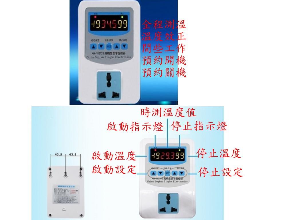 三顯示 溫度時間控制器 2200W AC110/220V