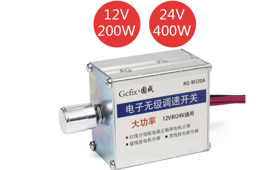12V/24V 20A 汽車無級調速器