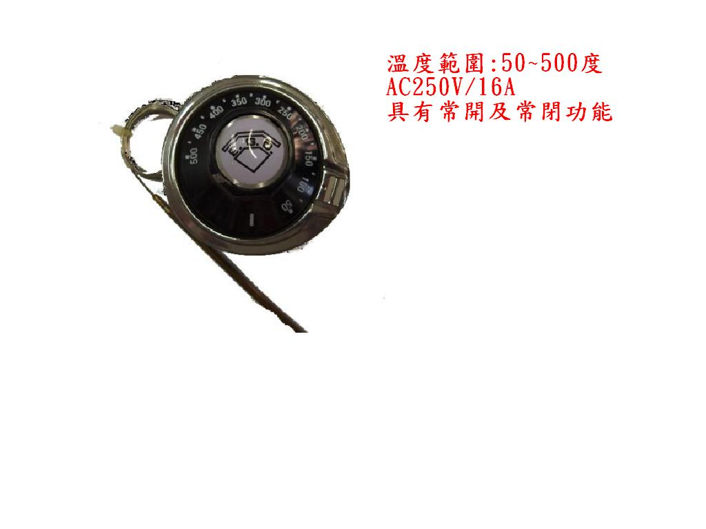 EGO 50~500度/100~500度液漲式溫度開關