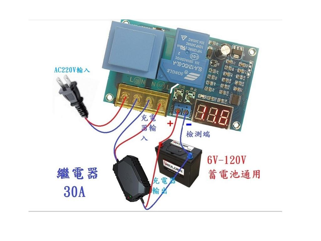 30A鋰電池及 電瓶充電電壓啟動及停止模組