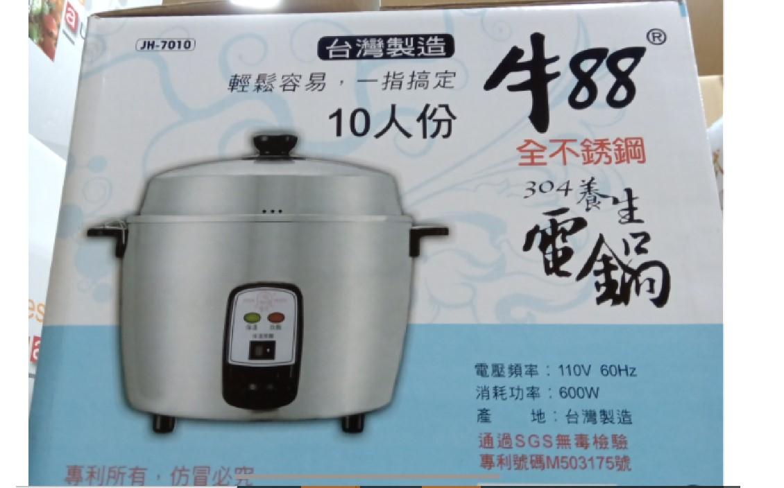 【牛88 JH-7010】10人份全新不銹鋼電鍋