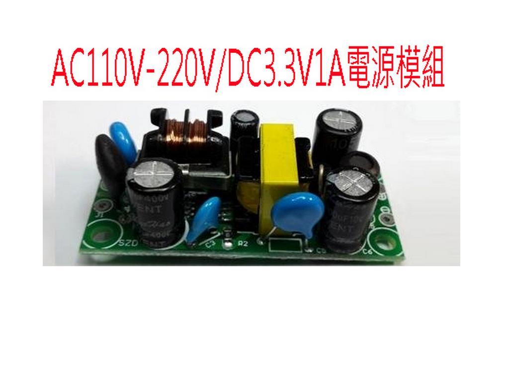 DC3.3V / 1A 電源供應器