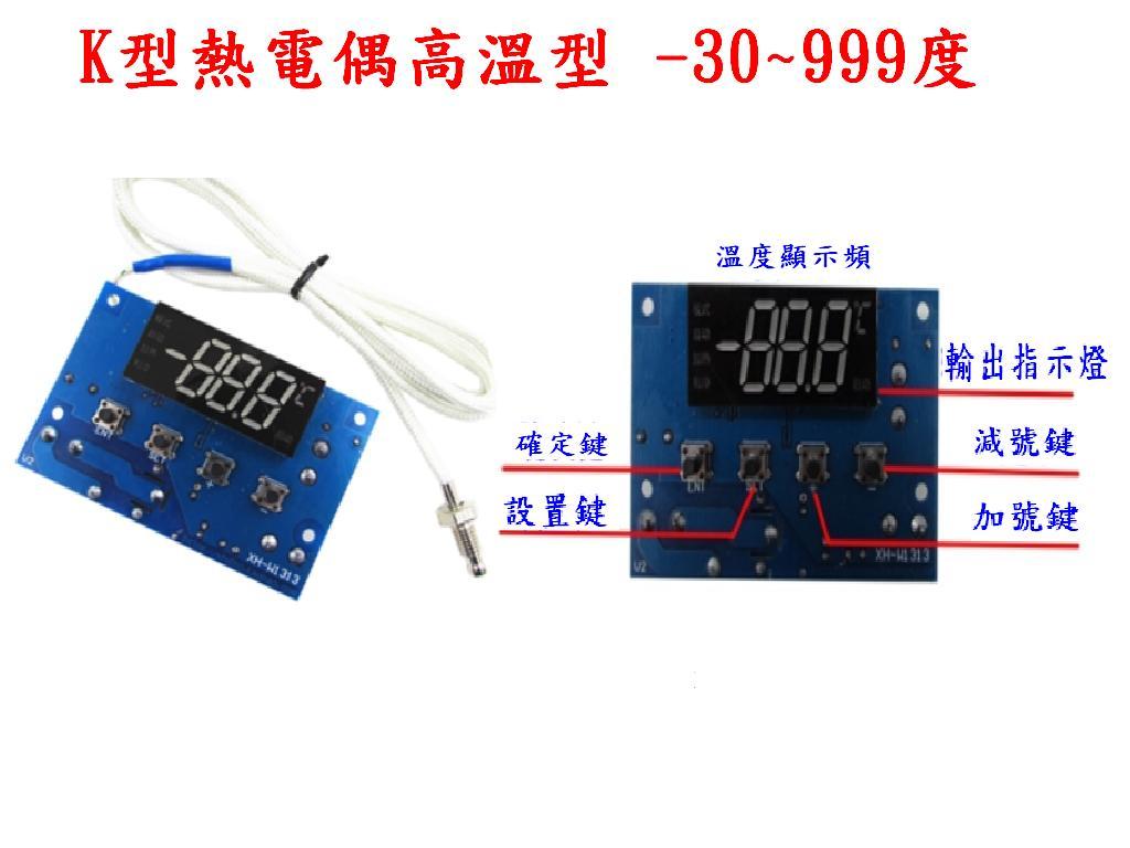 高溫型 -30~999度溫度控制器K TYPE 熱電偶