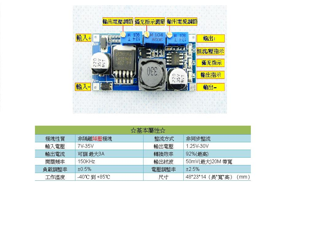 DC-DC 降壓模組 電源模組