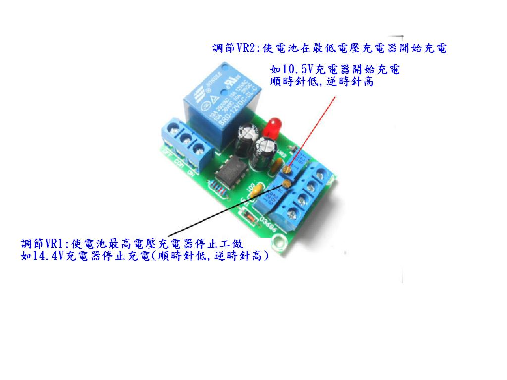 DC12V 蓄電池電瓶自動充電器模組