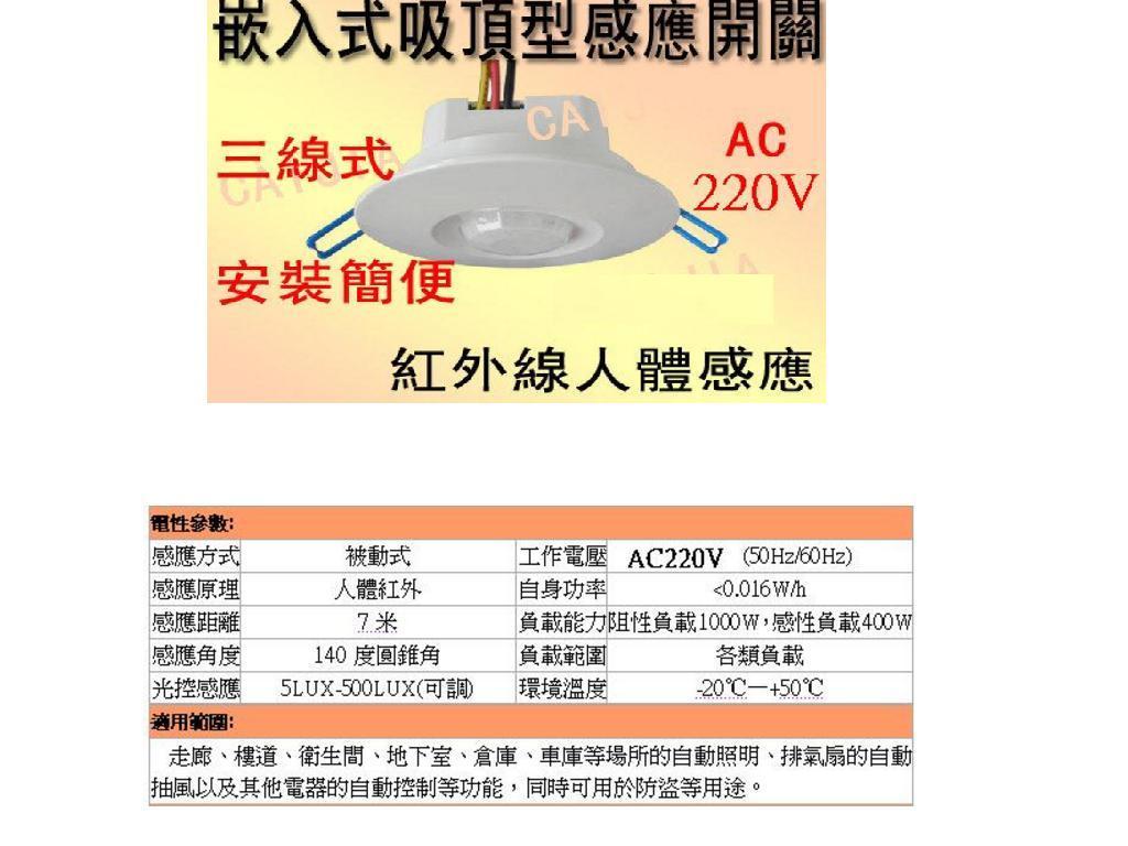 AC110V/AC220V/DC12V/DC24V嵌入式人體感應開關紅外線感應開關