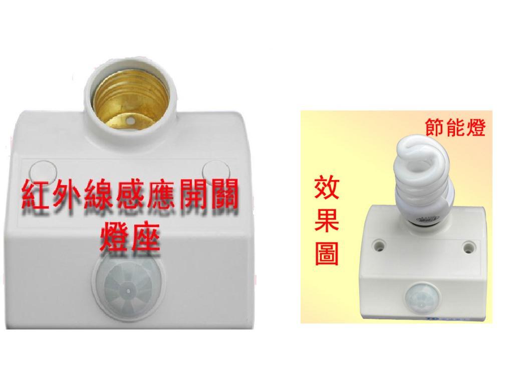 AC110V紅外線感應燈座