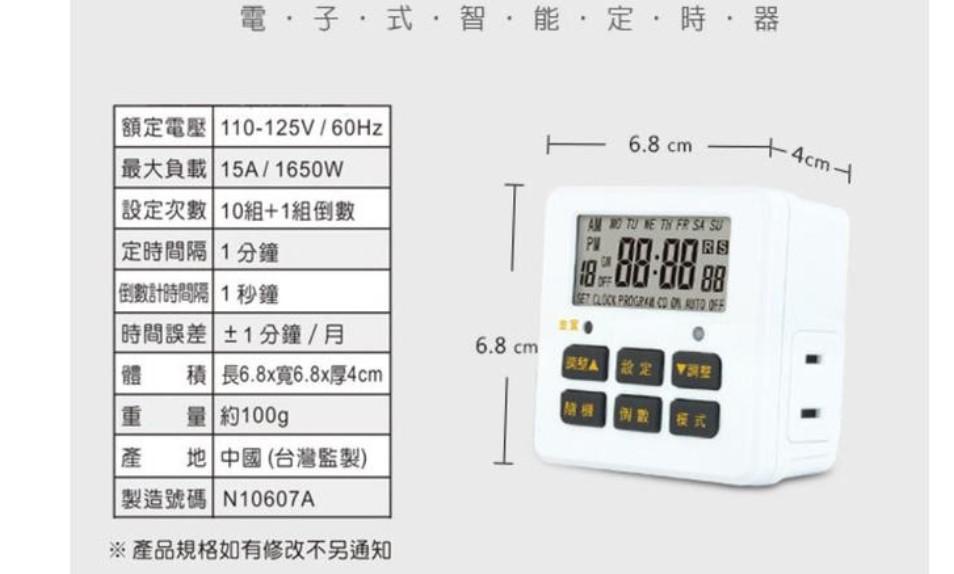 AC110V電子式定時器