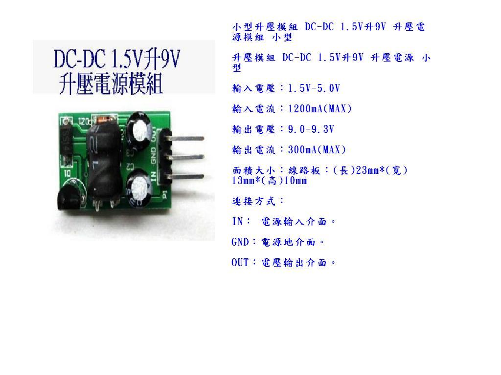 DC-DC 1.5V升9V 升壓電源模塊