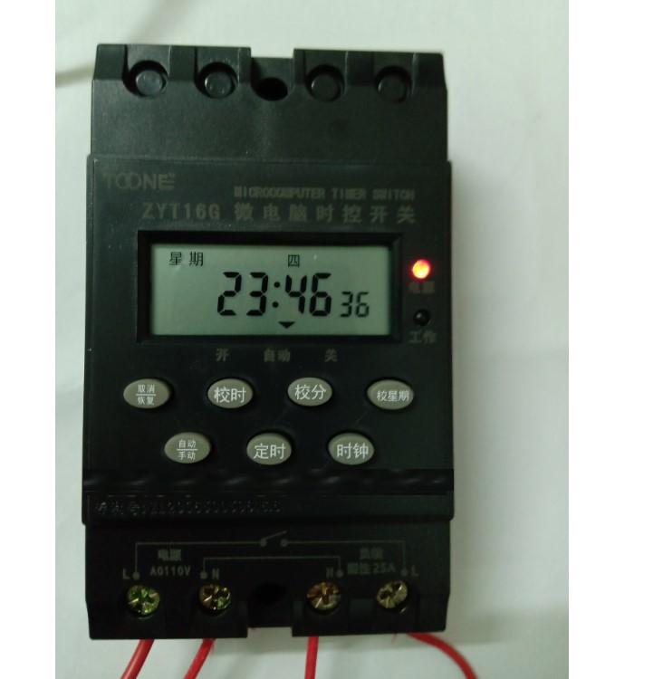 DC12V 25A 常開 及常閉接點 ,16組設定 星期 /時間 , 電子式定時冷風模組