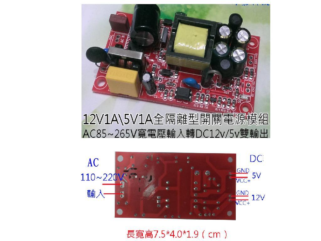 DC12V / 5V 雙輸出電源供應