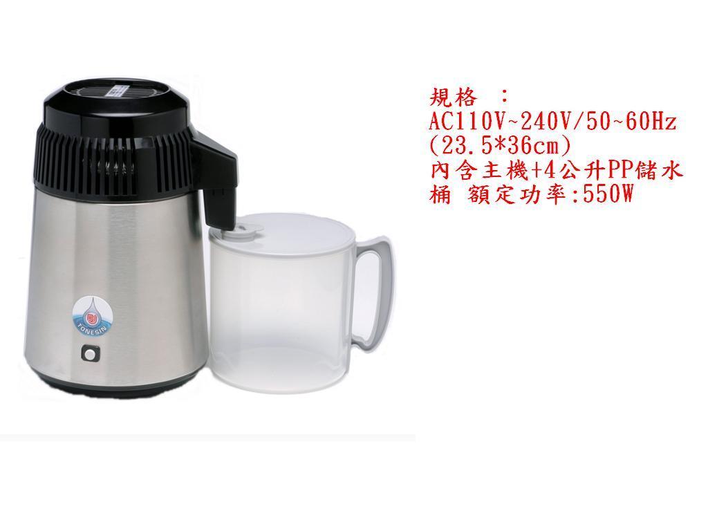 百分百台灣製全新桌上型蒸餾水機