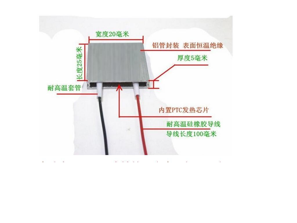 DC5V PTC加熱片 表面溫度50度