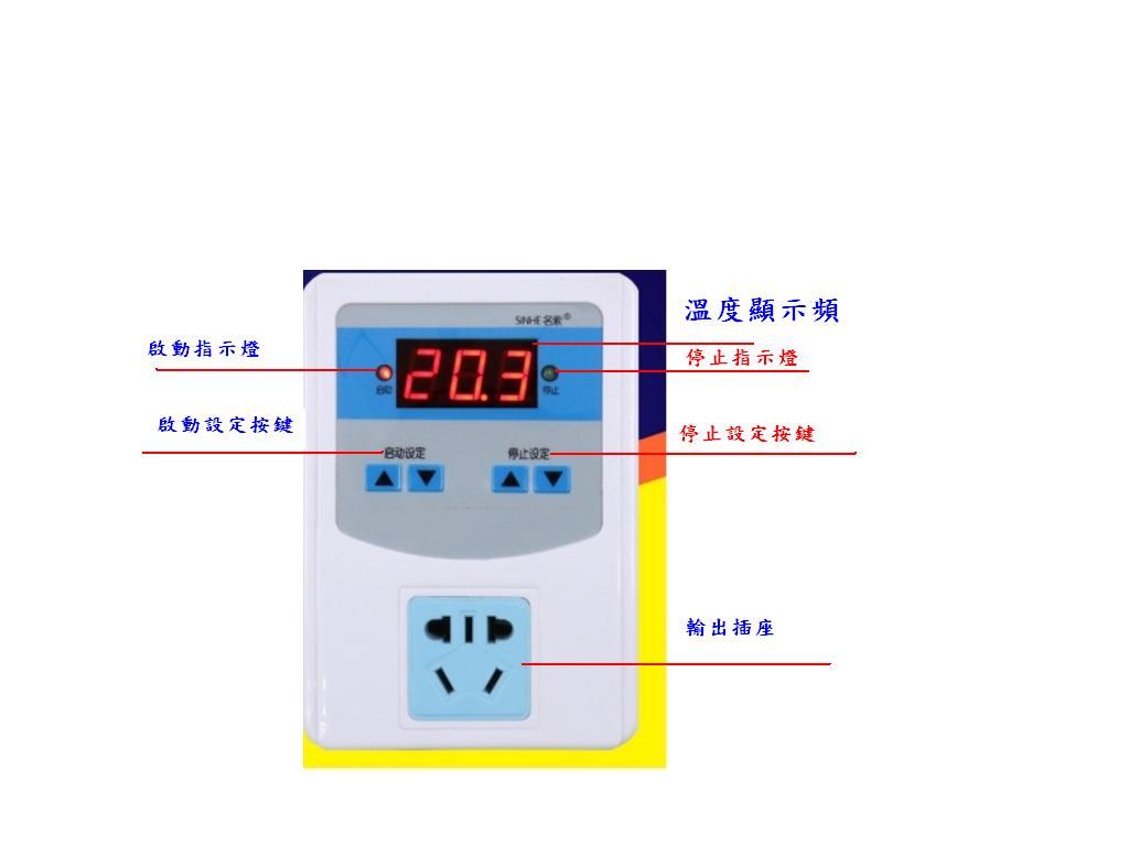 數字顯示 溫度控制器 2200W AC110/220V