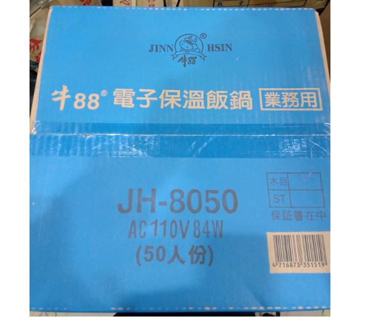 【牛88 JH-8050】50人份營業用保溫飯鍋