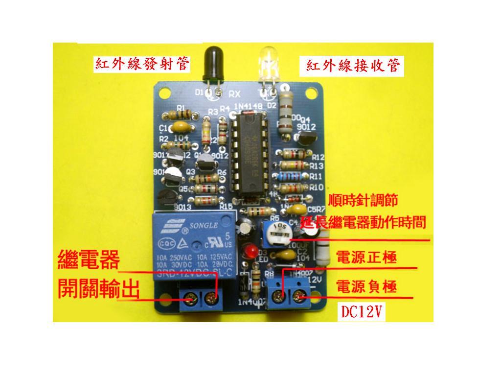 DC12V 4W 紅外線蜂鳴器模組(含電源供應器及蜂鳴器)