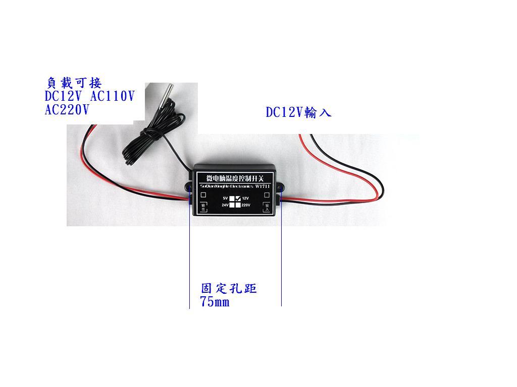 DC12V指撥型溫度控制器