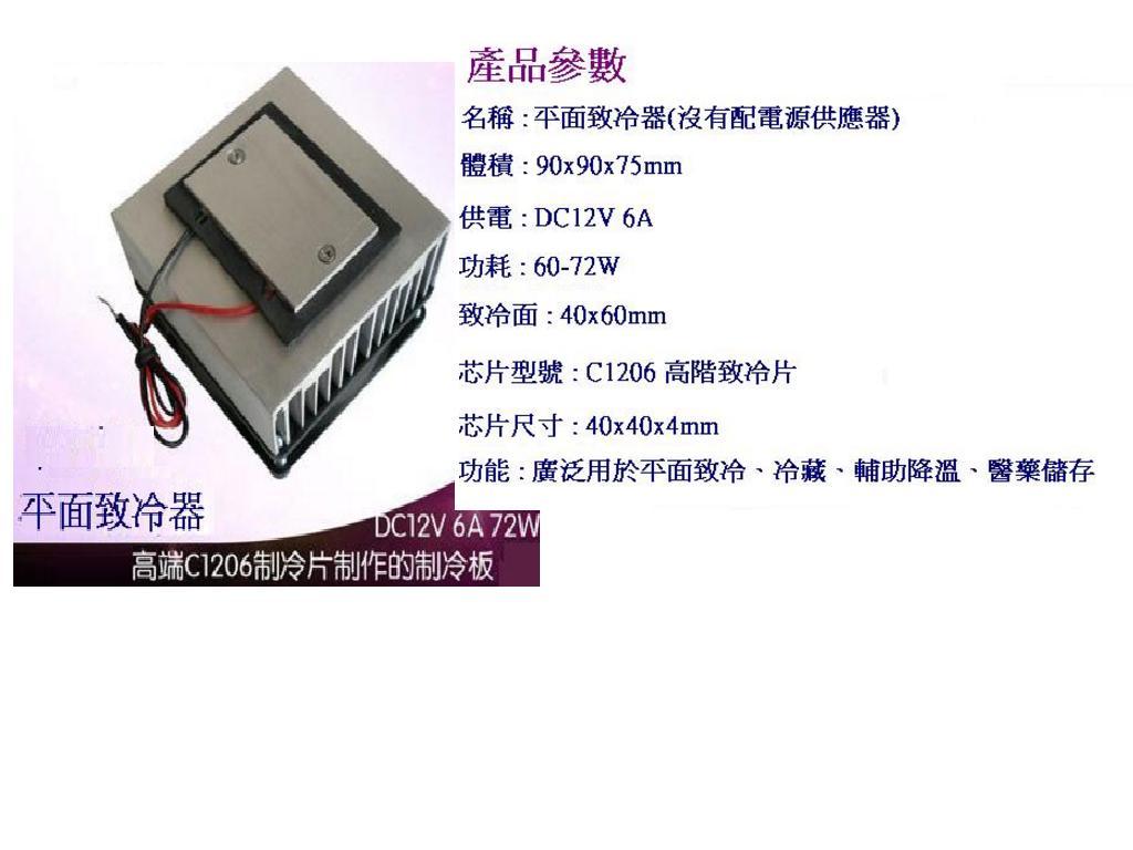 微型致冷降溫器60~72W