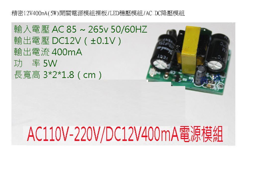 DC12V/400MA 電源供應器