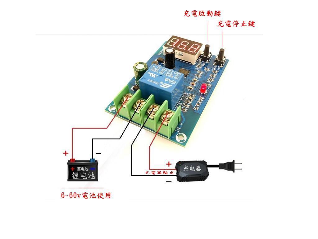 鋰電池及 電瓶充電電壓啟動及停止模組